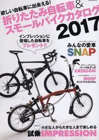折りたたみ自転車 & スモールバイクカタログ 2017 - KOOWHO News