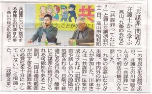 3月12日 高山 - 徳山ダム建設中止を求める会事務局長ブログ