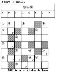 理科(科学) クロスワードパズル4b(総合4b) - Lakeside House K
