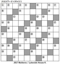 理科(科学) クロスワードパズル51(第2学年②) - Lakeside House K
