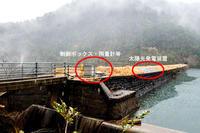 ため池遠隔水位監視システム - 老朽ため池 あれこれ