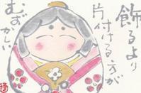 ひな人形 「飾るより」 - ムッチャンの絵手紙日記