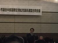 3月30日(木)中部国際空港拡充議員連盟合同会議 - 高桑敏直ファンページ