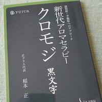 黒文字。 - 札幌市南区石山  漢方・自然療法教室 Noya のや