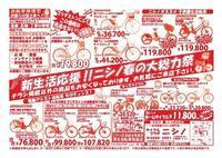 【サイクルプラザニシノ】 春の大総力祭 - 東京 江戸川 葛西の自転車屋『サイクルプラザニシノ』 スタッフブログ 仮営業中