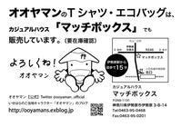 オオヤマンTシャツ、エコバッグの購入はマッチボックスへ! - いせはらのご当地キャラクター「オオヤマン」のブログ
