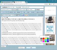 エキサイトブログ / 旧編集画面のアレンジ(6) Chrome版 - ブラシュアップ ver.3 - At Studio TA