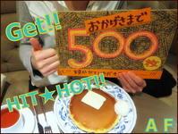 おかげさま!!! ラランス★ホッツ 好評です!!!! - 菓子と珈琲 ラランスルール♪ 店主の日記。