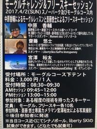 明日は、モーグル・チャレンジ~!! - 乗鞍高原カフェ&バー スプリングバンクの日記②