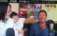 サイバージャパネスク 第525回放送 (3/29) - fm GIG 番組日誌
