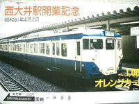 西大井駅開業31年目 - Joh3の気まぐれ鉄道日記