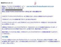 【Mac移行作業中・不審メール受信】 - 性能とデザイン いい家大研究