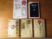 最近読んだ本『日本人の意識構造』他 - きつねこぱん
