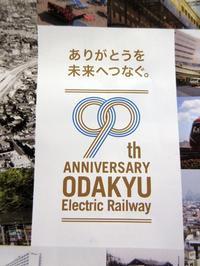 【小田急90周年】 - お散歩アルバム・・春めく日々
