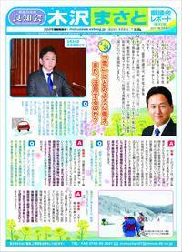 県議会レポート第41号 - 滋賀県議会議員 近江の人 木沢まさと  のブログ