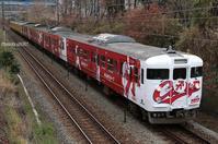 2017 Carp Train - 山陽路を往く列車たち