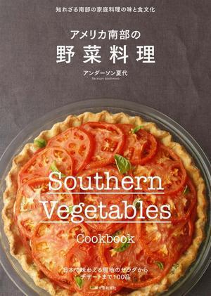 エイプリルフールにお知らせ - A Taste of The Southern Home アメリカ南部の家庭料理