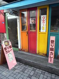 ストイックなカレーを見つけた〔登り鯛カレー@アポコ/カレー/JR福島〕 - 食マニア Yの書斎 ※稀に音マニア Yの書斎