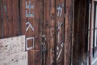 17京都〜いりぐち - 散歩と写真 Fotografia e Passeggiata