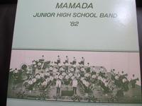 当時の間々田中学校の音楽・・・ - 食べられないケーキ屋さん Sango-Papa