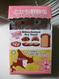 桜にちなむ酵母 - K's Sweet Kitchen