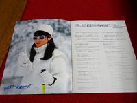 「私スキ」の映画パンフをゲット! - 私をスキーに連れてって ロケ地でバーン