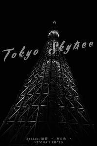 "TOKYO SKYTREE - ATELIER 絵夢 "" 時の色 """
