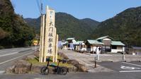 南紀勝浦サイクリング - 近江ポタレレ日記(琵琶湖)自転車二人旅