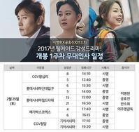 2017.02.25~26 映画「シングルライダー/싱글라이더」舞台挨拶@ seoul - Everybody Has Secrets.