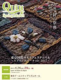 東京国際キルトフェスティバル<スプリングマーケット> - BLEU CURACAO FRANCE