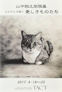 作家さん個展のご案内 ~山中翔之郎さん、白井光可さん~ - 湘南藤沢 猫ものの店と小さなギャラリー  山猫屋