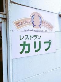 三条市で美味しいカツカレー食べるなら「レストラン カリブ」 - ビバ自営業2