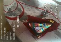 三品雅子展  キノウカラ キョウノ アシタヘ  @箕面 一知里邸ギャラリー - 水鏡 mizukagami