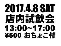 4月8日(土)店内試飲会&量り売り大会 - 大阪酒屋日記 かどや酒店