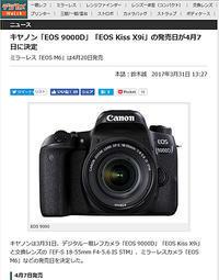 キヤノン「EOS 9000D」「EOS Kiss X9i」の発売日が4月7日に決定 - 100-400ISの部屋