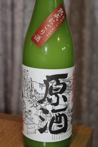 梅津酒造 「秘蔵熟成 原酒 山田錦」純米 にごり - やっぱポン酒でしょ!!(日本酒カタログ)
