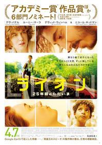 映画『LION 〜25年目のただいま』 - 麻生舎(あさぶや)日記 聞き耳ずきん