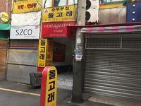 激旅!釜山2泊3日2017(8) - C級呑兵衛の絶好調な千鳥足