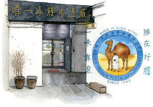MADE IN HONG KONGの駱駝牌水壺(3)黄埔の義達工業大厦 駱駝牌工場へ - ONE DAY