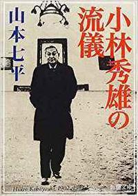 山本七平『小林秀雄の流儀』 - せどり氏の散歩道