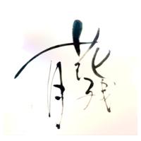 4月の異称「花残月」「夏初月」「鳥月」を書く♪ - 書家KORINの墨遊びな日々ー書いたり描いたり