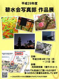 平成29年度作品展 - 碧水会写真部