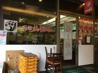 山手グルメ探訪303  (元祖札幌や 大崎店) - 下町グルメ探訪