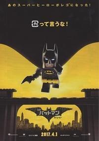 『レゴ・バットマン ザ・ムービー』(2017) - 【徒然なるままに・・・】