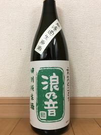 浪乃音 特別純米 無濾過生原酒 - ろーりんぐ ☆ らいふ