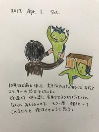 カッパ生まれ変わる - 一天一画   Yuki Goto