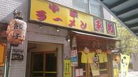 ゆで卵が食べ放題で10円(笑)中華ラーメン平和@中津 - スカパラ@神戸 美味しい関西 メチャエエで!!