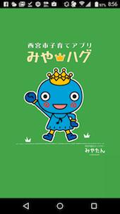 西宮市が始めた子育てアプリ「みやハグ」って何? - a little