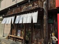 八王子下柚木:「分田上」美味しくてあっさりした豚骨ラーメン♪ - CHOKOBALLCAFE