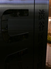 久しぶりのコンデジ <渋谷 from LX100> - 日々是(仮)
